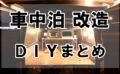 【DIYまとめ】中古車を自作で車中泊仕様に改造!【ブログ】