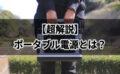 ポータブル電源を【超解説】格安/人気/大容量別におすすめをランキング!